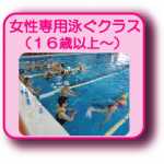 女性専用泳ぐクラス