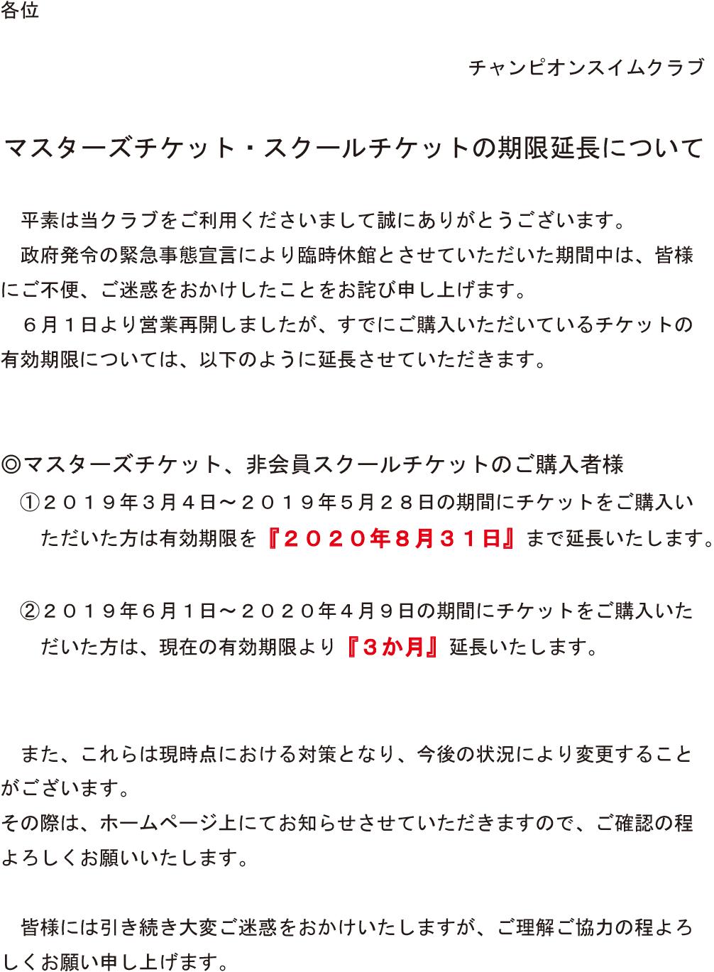 2020年チケット期間延長.ai