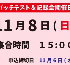 11月8日バッチテスト・記録会