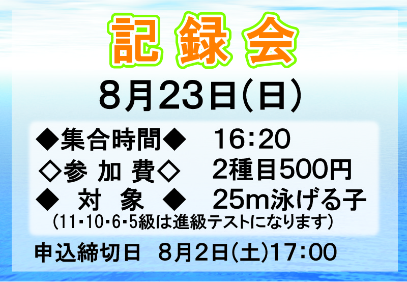 8月23日記録会