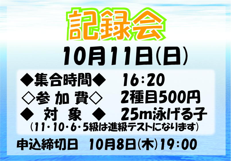 10月11日記録会