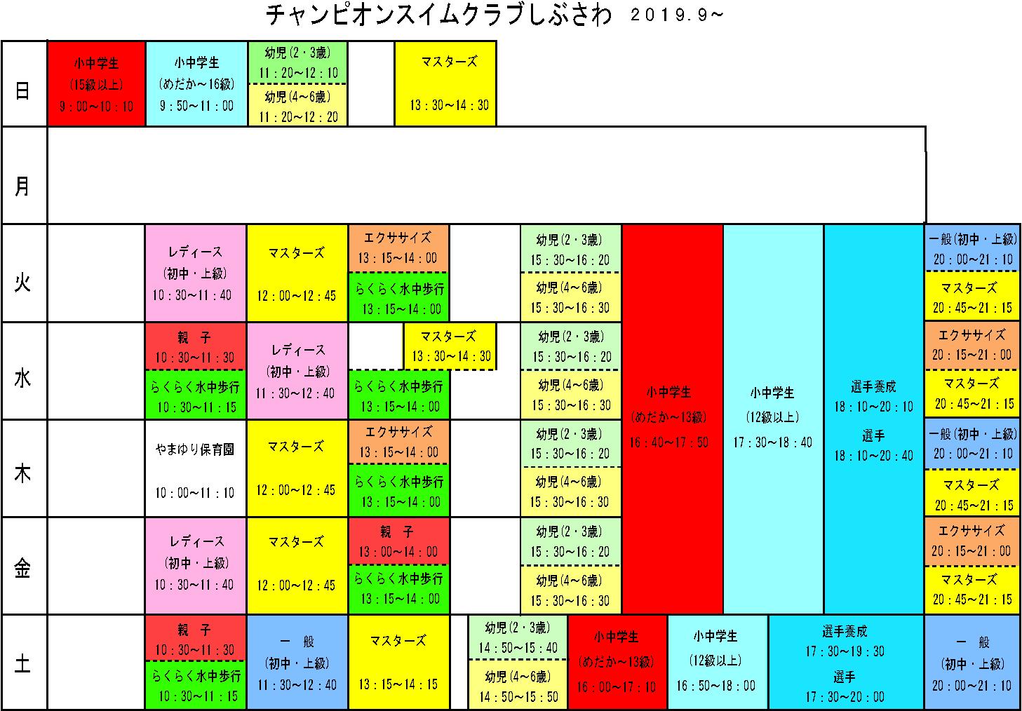 しぶさわクラス表2019年9月~.eps