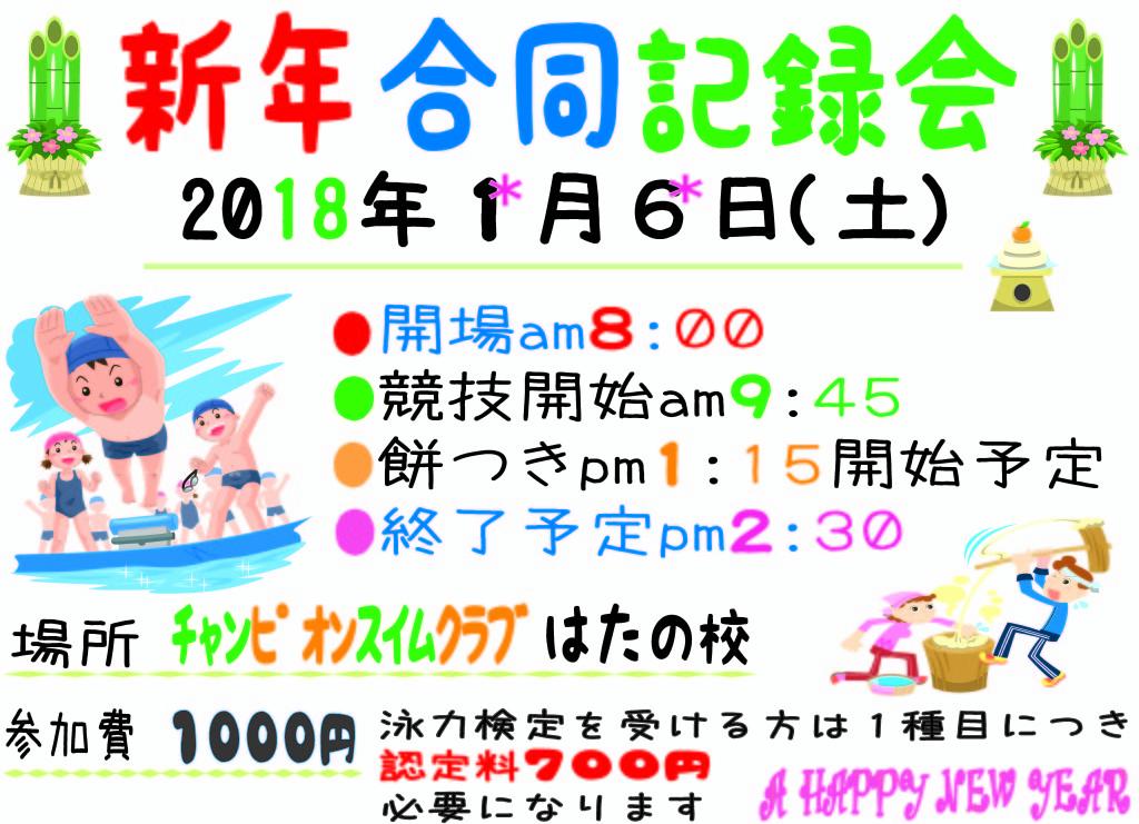 2018新年合同記録会開催♪