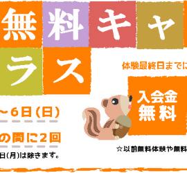 体験2回キャンペーン10月 .ai