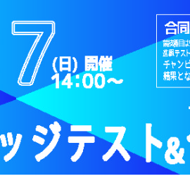 2020年12月27日泳力検定合同記録会