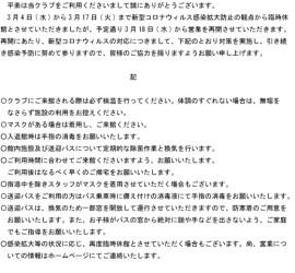 【営業再開のお知らせ】